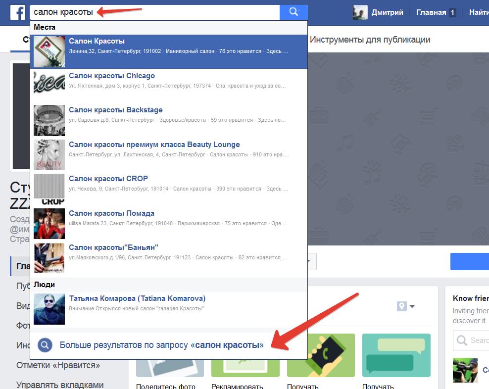 Как в фейсбук отправить поздравление с 142