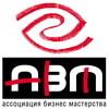 Ассоциация Бизнес Мастерства - лого